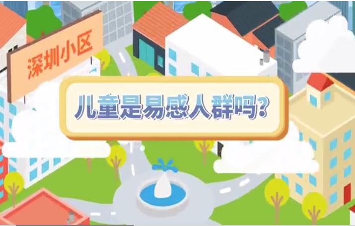 深圳市科协新冠科普知识宣传片---儿童是易感人群?